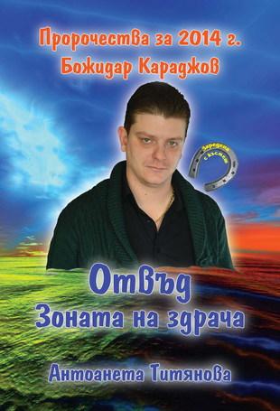 prorochestvata_2014_luck
