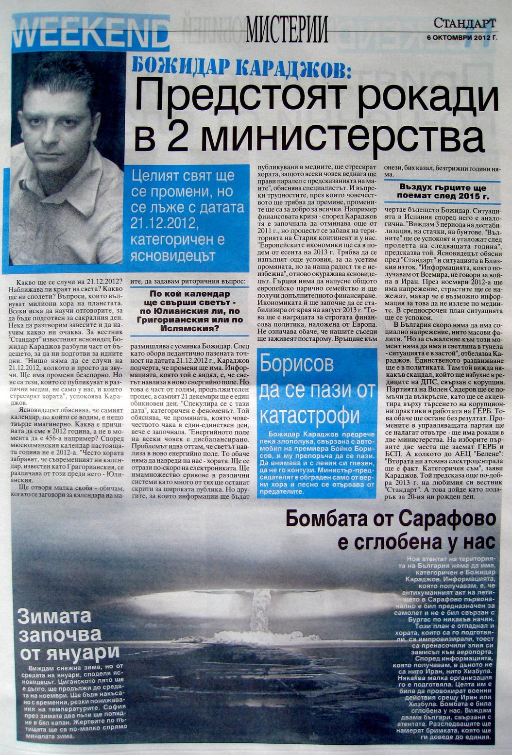 standart-2012